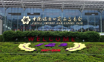 Yihe will attend The 124th Canton Fair in Phase 3